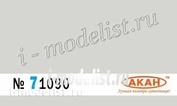 71090 Акан Германия Rаl:9002 Weib смываемый зимний камуфляж наземной техники с 1943 по 1945 год, маркировка. 15 мл.