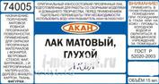 "74005 Акан Матовый лак (глухой) ""Аква"" Объём: 10 мл."