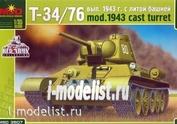 3507 Макет 1/35 Танк Т-34/76 выпуска 1943 года с литой башней