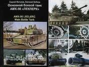 СМ01 СтендМастер Иллюстрированное издание «Основной боевой танк AMX-56 ЛЕКЛЕРК»
